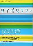 タイポグラフィ (デザインの現場BOOK)