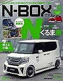N-BOX スタイル (1) (サンエイムック)