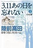 3.11あの日を忘れない 2 陸前高田命をつないだホーム (Akita Documentary Collection)
