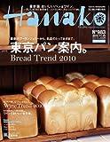 Hanako (ハナコ) 2010年 11/25号 [雑誌]