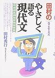 田村のやさしく語る現代文―代々木ゼミ方式