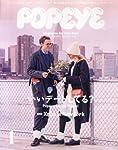 POPEYE (ポパイ) 2014年 01月号 [雑誌]