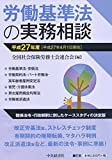 労働基準法の実務相談【平成27年度】