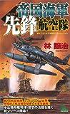 帝国海軍先鋒航空隊(1)