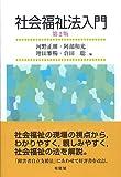 社会福祉法入門 第2版