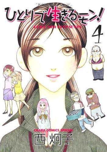 ひとりで生きるモン! 4 (キャラコミックス)