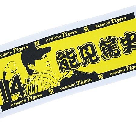 【阪神タイガース/HANSHIN Tigers】プレーヤーズネームフェイスタオル2015 背番号14 能見篤史