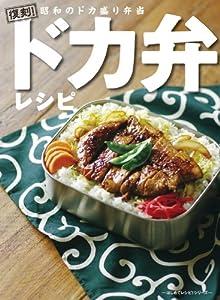ドカ弁レシピ~復刻!昭和のドカ盛り弁当 (はじめてレシピ!シリーズ)