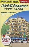 A22 地球の歩き方 バルセロナ&近郊の町とイビサ島・マヨルカ島 2016~2017