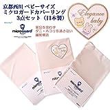 京都西川 ベビーサイズ ミクロガード カバーリング3点セット(日本製) ランキングお取り寄せ