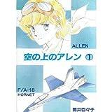 空の上のアレン / 筒井 百々子 のシリーズ情報を見る