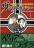 ヴンダーカンマー (1) (リュウコミックス) (リュウコミックス)