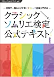 クラシックソムリエ検定公式テキスト ~世界で一番やさしいクラシック音楽入門の本~ (クラシックソムリエブック)