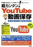 超カンタン!YouTube動画保存―収録の無料ツールだけでOK! (I/O別冊)