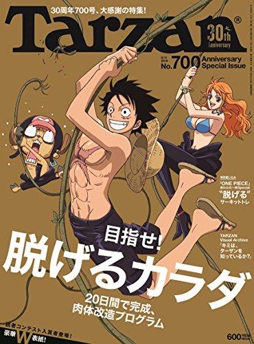 Tarzan(ターザン) 2016年 8月11日号 [目指せ!  脱げるカラダ(創刊30周年&700号記念特大号)]