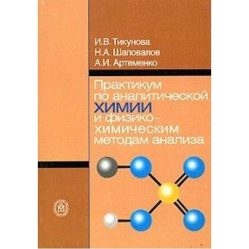 Praktikum po analiticheskoy himii i fiziko-himicheskim metodam analiza