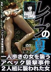 レイプの夏 一人歩きの女を襲う/アベック襲撃事件/2人組に襲われた女 FAプロ・プラチナ [DVD]