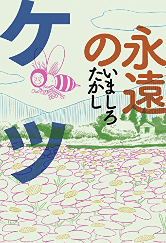 永遠のケツ<永遠のケツ> (ビームコミックス)