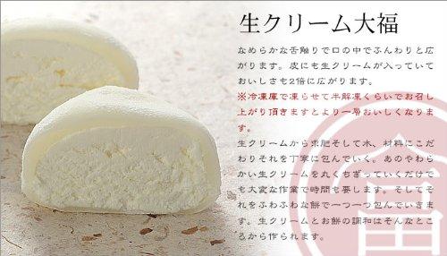 まろやかな甘み、手作りの味。生クリーム大福セット(15個)【ギフト箱】