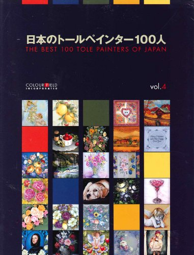 日本のトールペインター100人