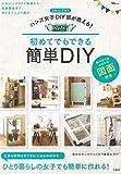 ハンズ女子DIY部が教える! 初めてでもできる簡単DIY (TJMOOK)