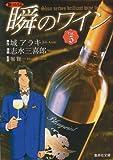新ソムリエ 瞬のワイン 5 (集英社文庫―コミック版) (集英社文庫―コミック版 (し49-5))