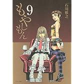 DVD付もやしもん9巻限定版 (プレミアムKC イブニング)
