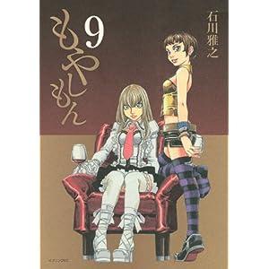 DVD付もやしもん9巻限定版 (プレミアムKC)