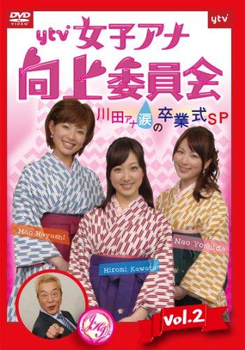 ytv女子アナ向上委員会DVD vol.2 ~川田アナ涙の卒業式SP~ (発売日) 2011/08/05