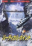 バーティカル・ポイント[DVD]