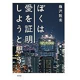 Amazon.co.jp: ぼくは愛を証明しようと思う。 (幻冬舎単行本) eBook: 藤沢数希: Kindleストア