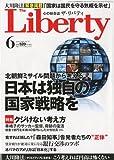 The Liberty (ザ・リバティ) 2009年 06月号 [雑誌]