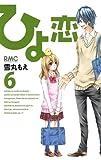 ひよ恋 6 (りぼんマスコットコミックス)