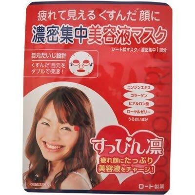 すっぴん凛 濃密集中美容液マスク 21ml