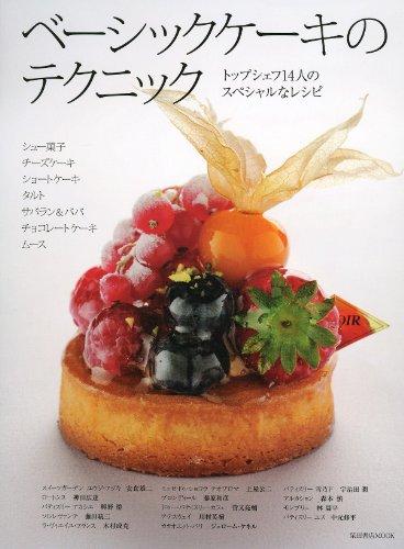 ベーシックケーキのテクニック(柴田書店MOOK)