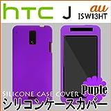 hTC J ISW13HT用 : シリコン ケース カバー : パープル