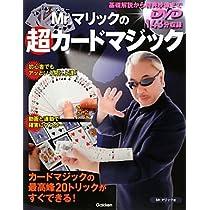 Mr.マリックの超カードマジック