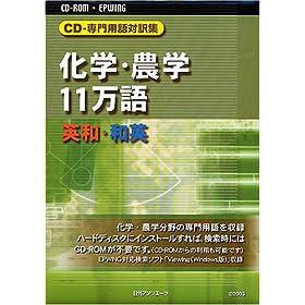 CD-専門用語対訳集 化学・農学11万語 英和・和英