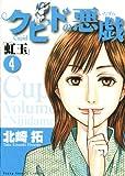クピドの悪戯(4) (ヤングサンデーコミックス)