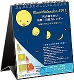 2011年月の満ち欠け 卓上カレンダー  C-363-mp