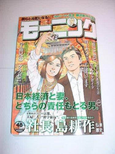 週刊モーニング 2012年11月8日号(No.48)