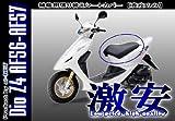 6ヶ月保証 【スマートDIO[ディオ]Z4】 シートカバー シート皮 AF56 AF57 1534