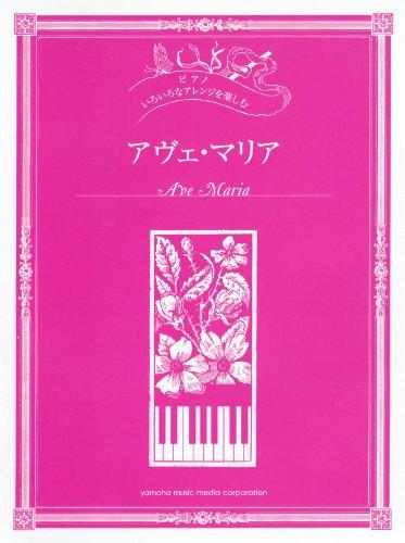 いろいろなアレンジを楽しむ アヴェ・マリア (ピアノ・ソロ)