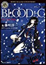 BLOOD‐C The Last Dark (角川ホラー文庫)