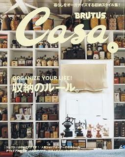 CasaBRUTUS(カ-サブル-タス) 2016年 4月号