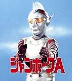 ジャンボーグA DVD‐BOX