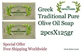 Greek Traditional Pure Olive Oil Soap Papoutsanis 2pcsx125gr=250gr by Papoutsanis S.A