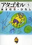 アタゴオル 05 -アタゴオル玉手箱篇-<アタゴオル> (コミックフラッパー)