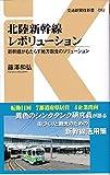 北陸新幹線レボリューション: 変わる街と人 (交通新聞社新書)