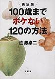 決定版 100歳までボケない120の方法 (文春文庫)